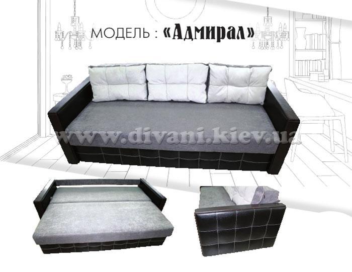 Адмирал - мебельная фабрика Агат-М. Фото №2. | Диваны для нирваны